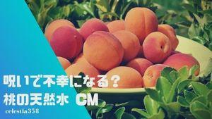 桃の天然水のコマーシャルは呪いのCM?出演者が不幸になる?