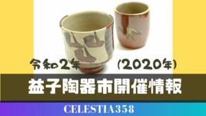 令和元年(2019年)の益子陶器市の開催情報と駐車場・混雑時間・アクセスについてご紹介!