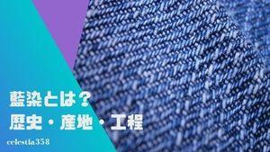 藍染とは?藍染の歴史や意味・染料・産地・工程についてご紹介!