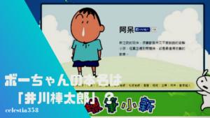 ボーちゃんの本名は「井川棒太郎」?家族は?クレヨンしんちゃんの都市伝説を紹介!