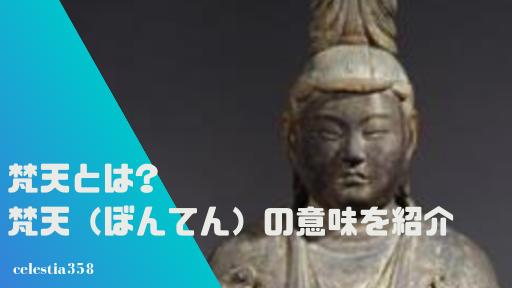 梵天(ぼんてん)の意味についてご紹介!梵天とは何?