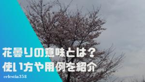 花曇りの意味とは?使い方・例文や俳句の季語としての使い方をご紹介!