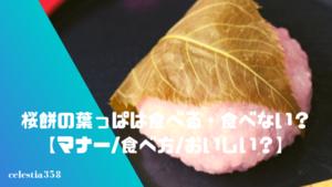 桜餅の葉っぱは食べる・食べない?【マナー/食べ方/おいしい?】