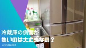 冷蔵庫の側面が熱いのは大丈夫なの?簡単にできる対処法をご紹介!