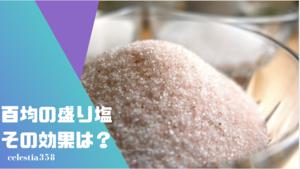 100均で売っている「盛り塩セット」とは?どこに置けば効果ある?