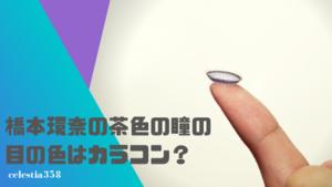 橋本環奈の茶色の瞳の目の色はカラコン?