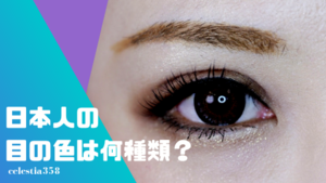 日本人の目の色は何種類?瞳の色の種類と割合をご紹介!