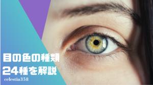 人の目の色は全部で何種類なの?日本人・外国人の目の色の種類まとめ!