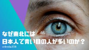 なぜ東北には日本人で青い目の人が多いのか?その理由をご紹介!