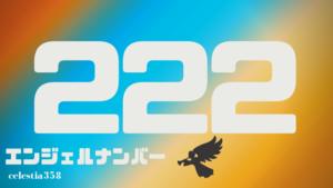 【222】のエンジェルナンバーの意味「すべてがうまくいくでしょう。願いがもうすぐ実現します」
