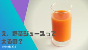 え、野菜ジュースって太るの?野菜ジュースで効果的にダイエットする方法とは?