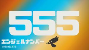 エンジェルナンバー555の意味「大きな変化が訪れます。あなたの真の人生を歩む時です」