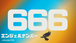 【666】のエンジェルナンバーの意味「物質面での不安を手放し、精神的な豊かさに意識を向けてください」