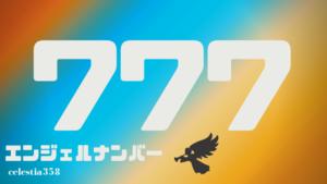 【777】のエンジェルナンバーの意味「ご褒美を受け取りましょう!願いが成就し、成功する前兆です」