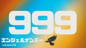 【999】のエンジェルナンバーの意味「あなたはライトワーカーです。聖なる使命を実践すべき時です」