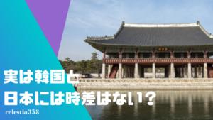 実は韓国と日本には時差はない?昔はあって今はない理由とは?