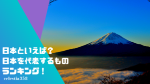 日本といえば?伝統文化・食べ物など日本を代表するものランキング!