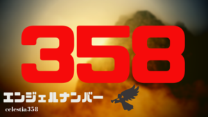 【358】のエンジェルナンバーの意味は「アセンデッドマスターの導きがあります」358は車のナンバーとしても最高の数字