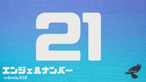 【21】のエンジェルナンバーの意味は「自分と天使たちのことを信じ続け、前向きでいましょう」