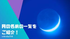 月の名前の一覧をご紹介!今日の月の呼び名は何?【意味/英語/和名/由来】