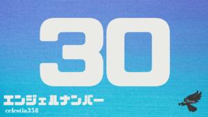 【30】のエンジェルナンバーの意味は「神とアセンデッドマスターがあなたを助けてくれます。助けを求めましょう」