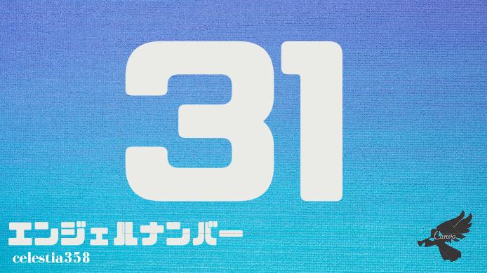 【31】のエンジェルナンバーの意味は「アセンデッドマスターがあなたの思考を高めてくれています」