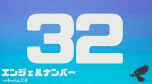 【32】のエンジェルナンバーの意味は「あなたとアセンデッドマスターとのつながりを信じ、頼りましょう」