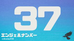 【37】のエンジェルナンバーの意味は「あなたはアセンデッドマスターが満足し、応援してくれるような正しい道にいます」