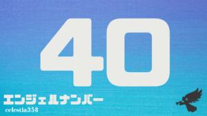 【40】のエンジェルナンバーの意味は「神と天使はあなたのそばにいます。サポートを受け取りましょう」