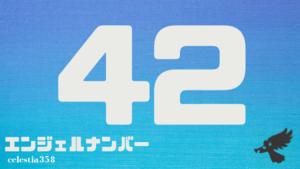【42】のエンジェルナンバーの意味は「あなたの祈りは天使に通じています。継続しましょう」