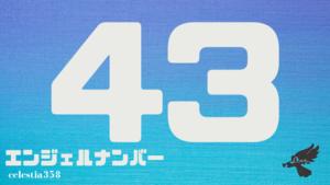 【43】のエンジェルナンバーの意味は「天使とアセンデッドマスターはあなたのそばにいます。助けを求めても良いでしょう」