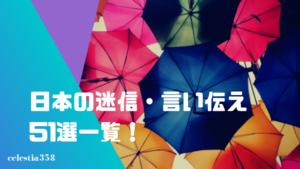 日本の迷信・昔からの言い伝え一覧51選ご紹介!【有名/面白い/怖い】