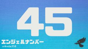 【45】のエンジェルナンバーの意味は「変化を恐れず、変えられることはすぐに変えましょう」