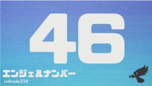 【46】のエンジェルナンバーの意味は「天使に助けを求めましょう。天使はあなたを助けたいと思っています」