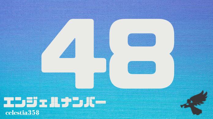 【48】のエンジェルナンバーの意味は「豊かな未来が待っています。天使がついていて経済的な心配はいりません」