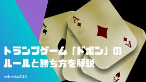 「ドボン」のルールと遊び方をご紹介!2人でできるトランプゲーム