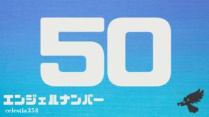 【50】のエンジェルナンバーの意味は「神と魂があなたに変化するよう求めています。変化の際は力を借りましょう」