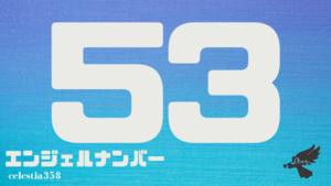 【53】のエンジェルナンバーの意味は「アセンデッドマスターがあなたの変化を後押ししてくれます」