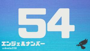 【54】のエンジェルナンバーの意味は「天使はあなたが体験する変化が正しいものだと保証しています」