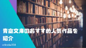 青空文庫のおすすめ人気作品を紹介!無料で読める古典の名作を読んで教養を高めよう!