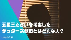 五星三心占いを考案したゲッターズ飯田とはどんな人?マスクをしている理由や経歴をまとめました