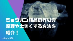 ミョウバン結晶の作り方について知ろう!結晶になる原理や簡単に大きくする方法について紹介
