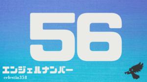 【56】のエンジェルナンバーの意味は「大切で必要な変化の時です。あなたは新しい天の祝福や機会を得るでしょう」
