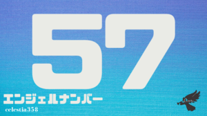 【57】のエンジェルナンバーの意味は「大切な変化の途中です。まだ目に見える成果がなくても良い結果に向かうと信じましょう」