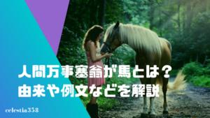人間万事塞翁が馬とはどういう意味?類語や由来、英語表現を例文付きで解説