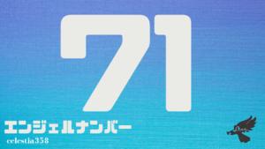 【71】のエンジェルナンバーの意味は「自分の意思を持って、思考とアイデアをプラスに保ちましょう」