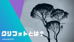 クリフォトとは?セフィロトと反対の構造を持つ邪悪の樹と呼ばれる存在について解説