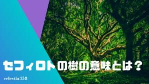 セフィロトの樹の意味とは?生命の木と呼ばれる神秘主義の概念について解説