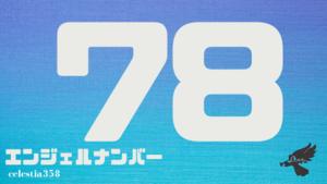 【78】のエンジェルナンバーの意味は「今までの行動の成果を収穫しているときです。努力に対するご褒美の時間を楽しみましょう」