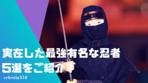 実在した最強有名な忍者5選をご紹介!【伝説/有名/身体能力】